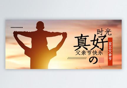 时光真好父亲节快乐公众号封面配图图片