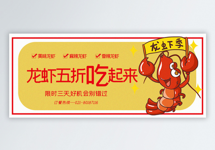 龙虾季五折吃起来公众号封面配图图片