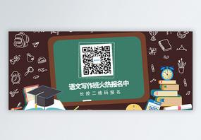 补习班二维码公众号封面图片