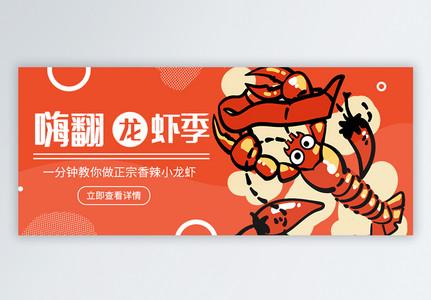 嗨翻龙虾季公众号封面图片