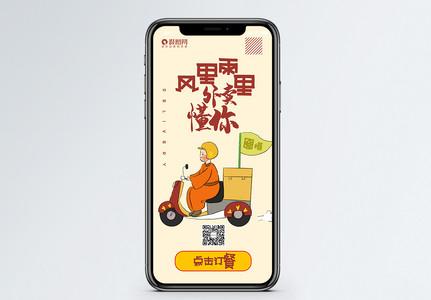 外卖手机海报配图图片