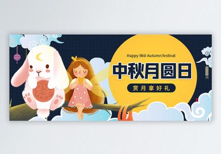 中秋节微信公众号封面图片