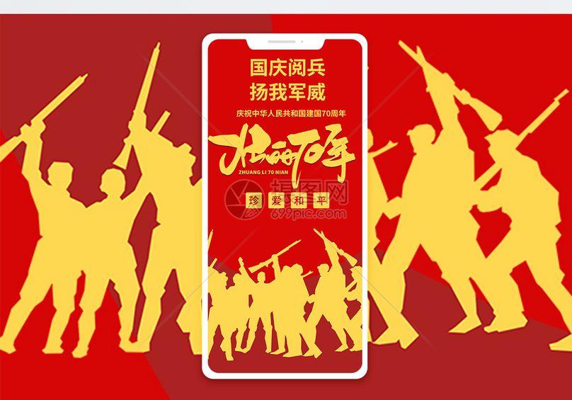 国庆节手机海报设计图片