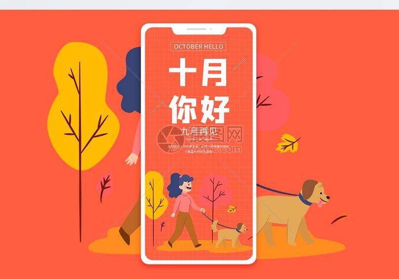 十月你好手机海报设计图片