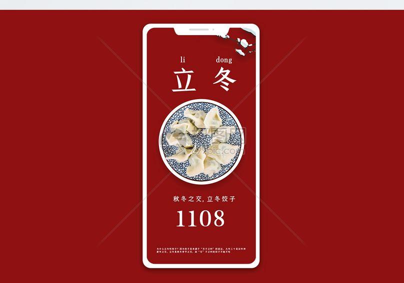 红色简洁立冬节气手机海报配图图片