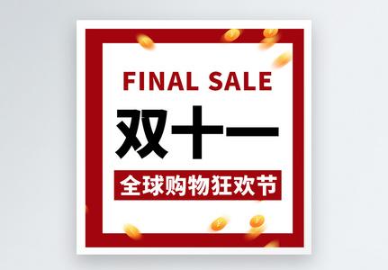 双十一购物节微信公众号次图图片