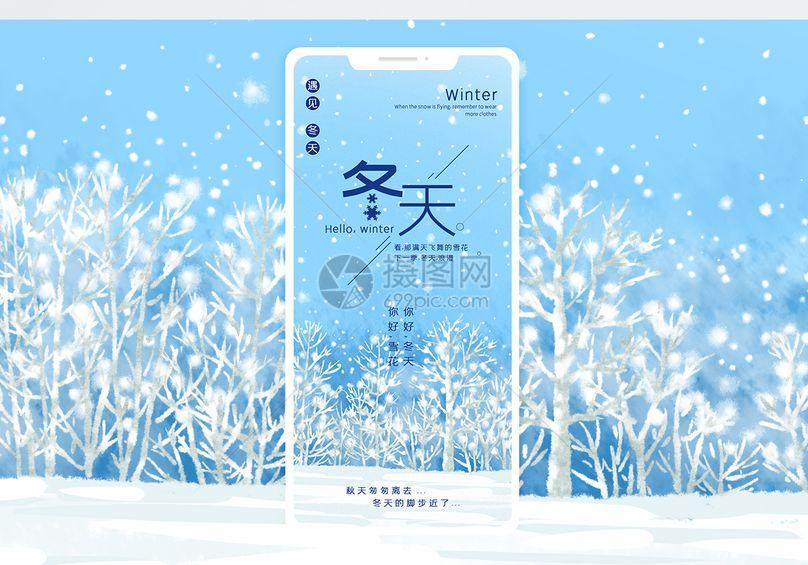 冬天你好手机海报配图图片