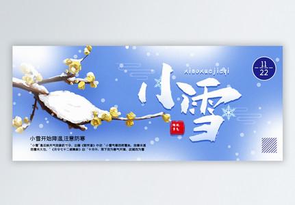 小雪24节气公众号封面配图图片