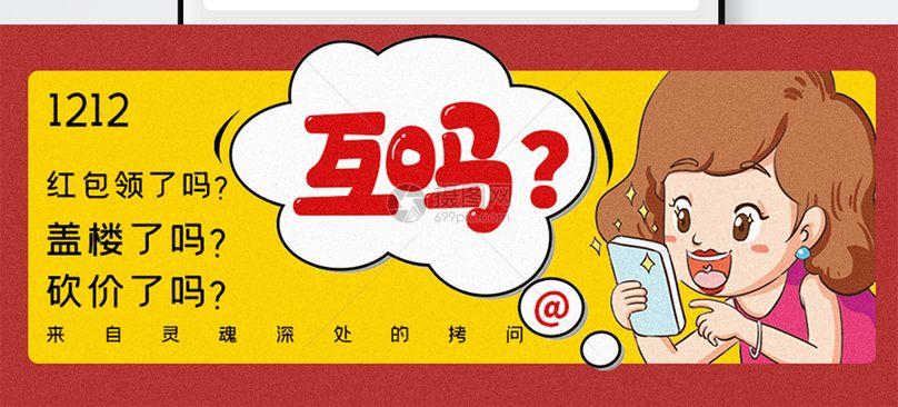 网购用语双十二促销公众号封面配图图片