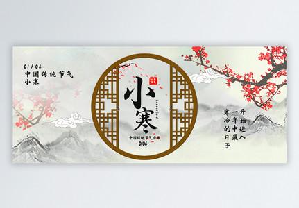 中国风小寒节气公众号封面配图图片