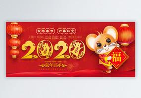 红色喜庆中国风2020鼠年春节公众号封面配图图片