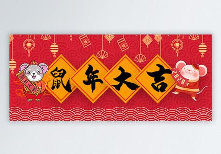 简洁中国风鼠年大吉公众号封面配图