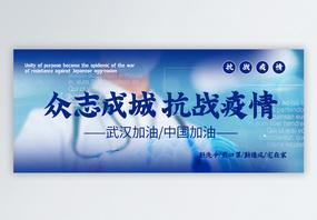 众志成城抗战疫情公众号封面配图图片