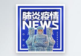 肺炎疫情公众号次图设计图片