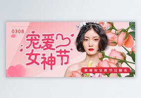 宠爱女神节38节日公众号封面配图图片