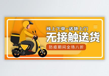 橙色无接触送货外卖上线公众号首图图片