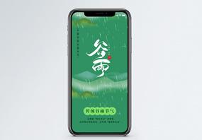 谷雨节气手机海报配图图片