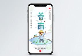清新谷雨节气手机海报配图图片
