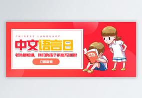 中文语言日微信公众号封面图片
