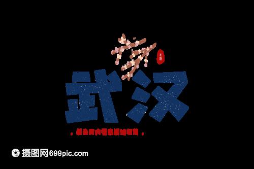 武汉武大樱花厨房元素设计字体设计亮点图片