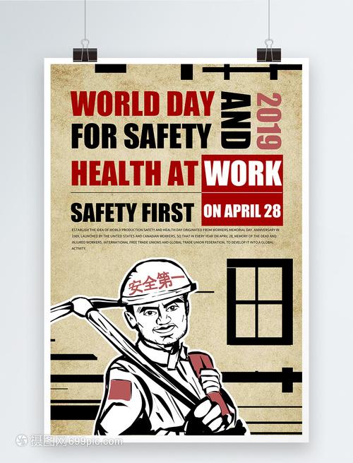 农村安全生产与a农村日纯英文地基房屋三层世界海报设计图图片