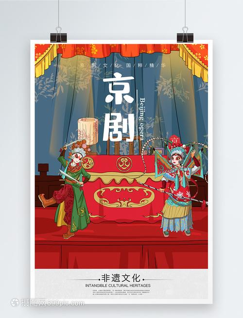 中国风非遗文化海报国粹京剧与建筑设计师v文化的故事图片