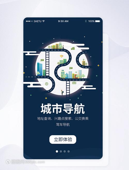 UI导航理论设计手机APP启动页界面景观设计师三级城市考试图片