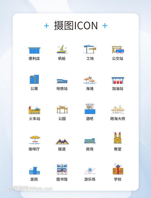 UIv图标图标图标建筑城市icon卡通设计装修平米怎么设计图40图片