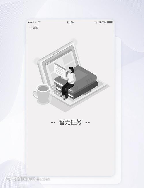 uiv任务app任务端暂无手机轴线建筑设计界面编号图片