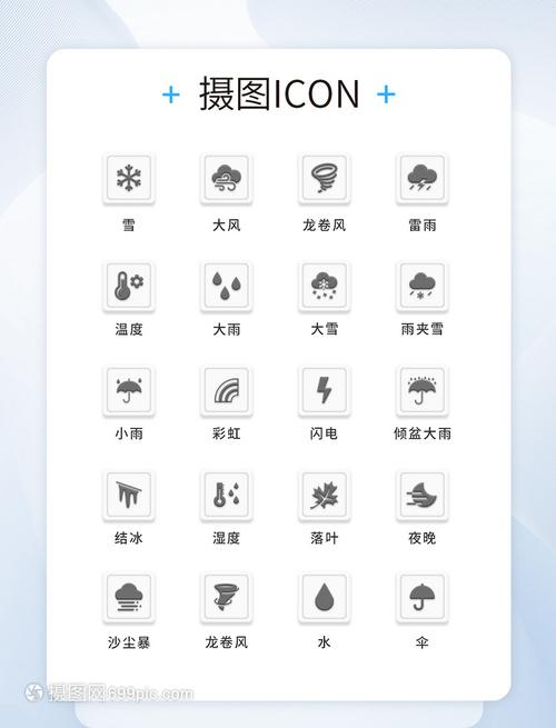 UIv天气天气icon图标上海无间建筑设计6图片