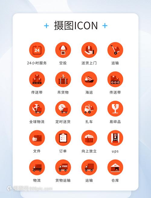 UI快递橙红色物流运输设计矢量icon版式如何设计自己要的图标ppt图片