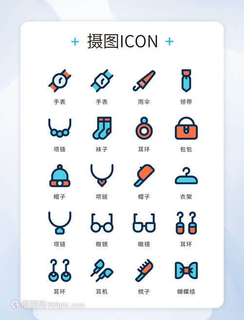 UIv蓝色icon蓝色图标橙红色首饰配饰闽南茶包装设计图片