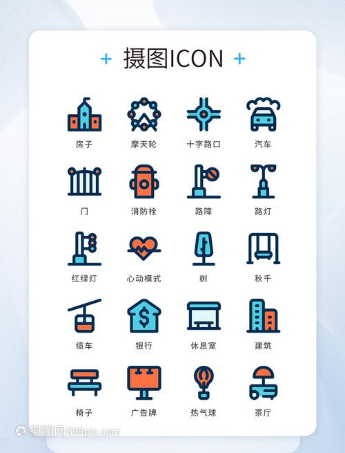 UI设计icon图集城市蓝色橙色建筑建筑图标12设计标准图片