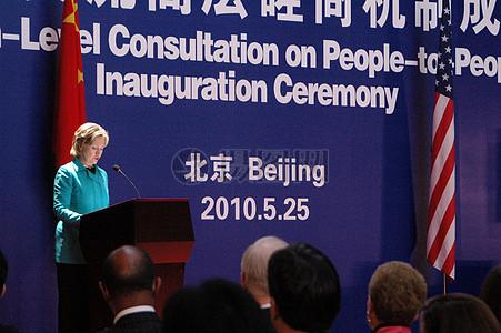 克林顿国务卿在提供人民与人民之间的交流闭幕式发言图片