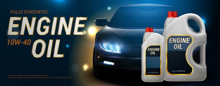 发动机油广告现实横幅塑料罐电机油黑暗的道路背景与汽车矢量插图图片