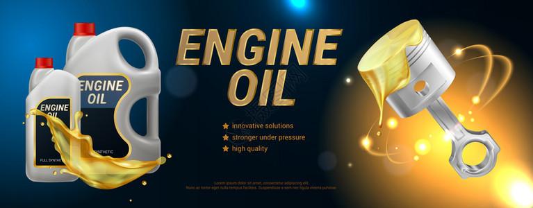 高质量的机油广告水平海报与描述属的现实矢量插图图片