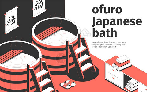 日本欧罗浴室内两个桶毛巾拖鞋三维等距矢量插图图片