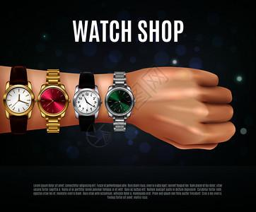 珠宝写实构图与手表商店标题男子的手四种同的手表矢量插图珠宝写实构图图片