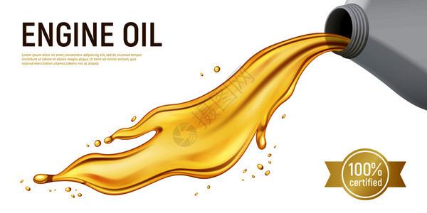 真实的马达油白色背景与发动机油百分之百认证的描述矢量插图图片