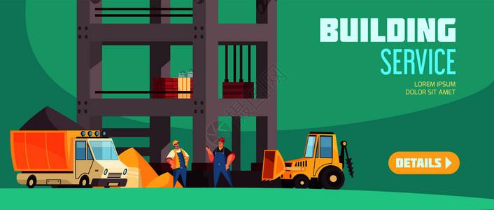 建筑服务水平网页横幅与卡车混凝土拖拉机与桶工人建筑施工平矢量插图图片