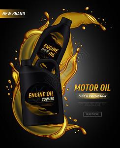 现实的电机油海报广告与可编辑的文本罐包装飞溅滴发动机油矢量插图图片