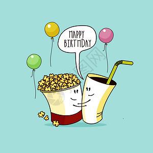 生日快乐很好的趣的贺卡桶爆米花杯可乐矢量插图生日卡片卡通风格幽默矢量插图线条图片
