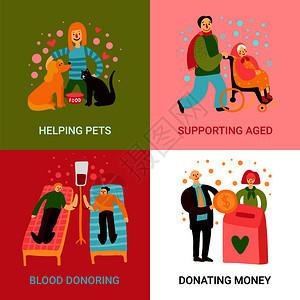 慈善类型2x2集,帮助宠物支持老献血捐赠钱广场图标平矢量插图慈善类型2x2图片