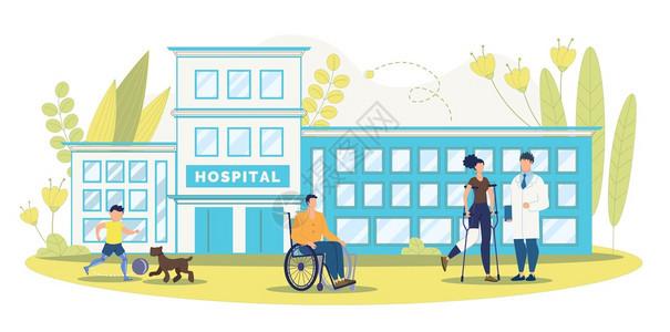 残疾人或受伤者康复中心或诊所流行式固定病媒概念图片