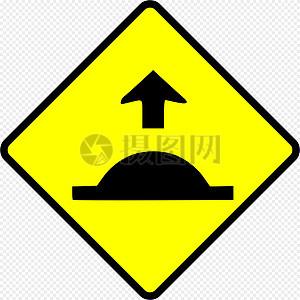 警告前方有驼峰处图片