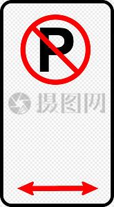 禁止停车标志图片
