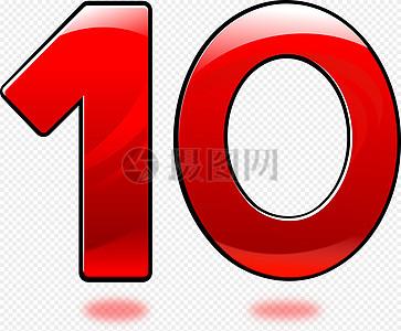 红色数字10图片