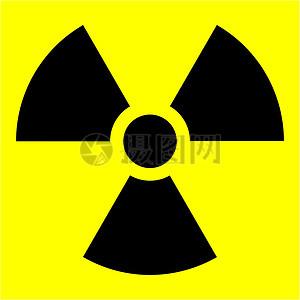 警告放射性、辐射标识图片