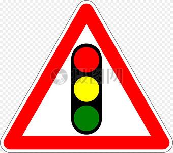 注意交通信号灯图片