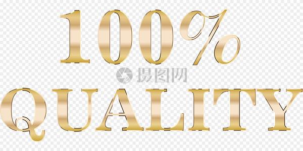 质量百分百金属字母图片